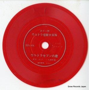 ジ・エコーズ - ウルトラセブンの歌 - B-1