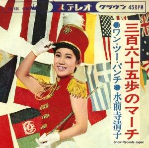 水前寺清子 - 三百六十五歩のマーチ - CW-886