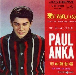 ポール・アンカ - 愛してほしいの - SS-1289