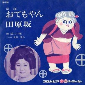赤坂小梅 - おてもやん - SA-1130