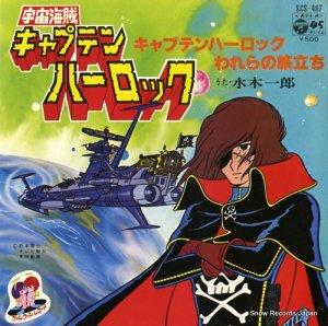 水木一郎 - キャプテンハーロック - SCS-407