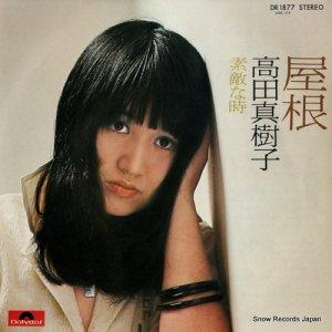 高田真樹子 - 屋根 - DR1877