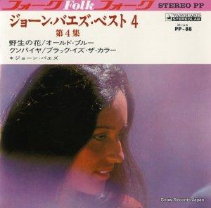 ジョーン・バエズ - ベスト4・第4集 - PP-88