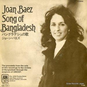 ジョーン・バエズ - バングラデシュの歌 - AM-134