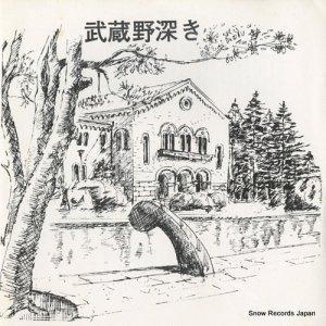 一橋大学体育会 - 武蔵野深き - T-9962
