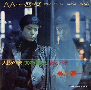 美川憲一 - 大阪の夜 - LW-1204
