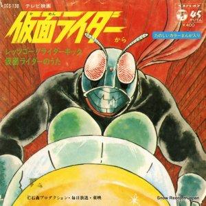 藤浩一 - レッツゴー!!ライダーキック - SCS-130