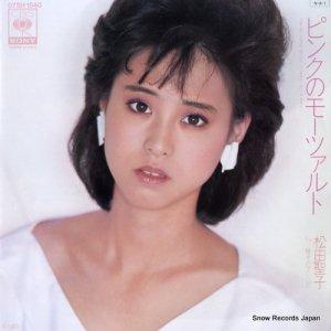 松田聖子 - ピンクのモーツァルト - 07SH1540