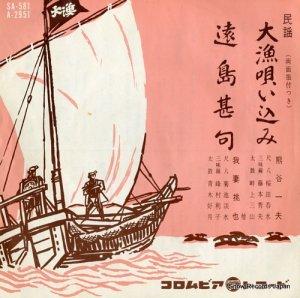 熊谷一夫 - 大漁唄い込み - SA-581