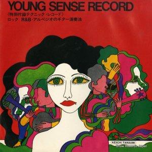 明星ヤング・センス - ロック・r&bアルペジオの演奏法 - A5359