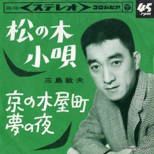 三島敏夫 - 松の木小唄 - SAS-436