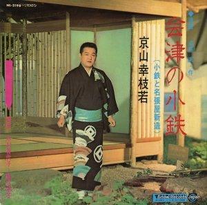 京山幸枝若 - 会津の小鉄(小鉄の名張屋新造) - NL-2198