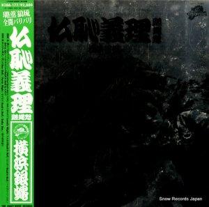 横浜銀蠅 - 仏恥義理サード - K28A-177