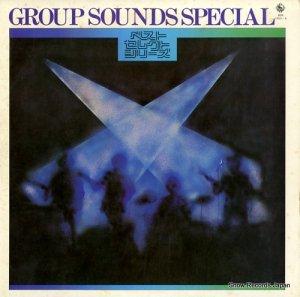 ザ・グループ・サウンズ - 懐かしのグループ・サウンズ - SKM1353-4