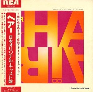ガルト・マクダーモット - ヘアー/日本オリジナル・キャスト盤 - SRA-5168