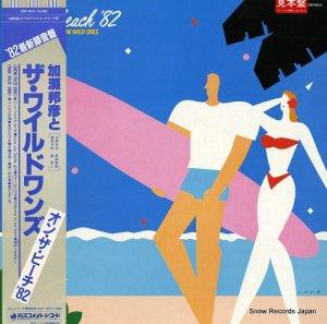 加瀬邦彦とワイルドワンズ - オン・ザ・ビーチ '82 - DSF-8013