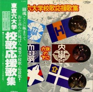 東京六大学 - 東京六大学校歌応援歌集・六旗の下に - KVX-5018