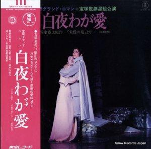 宝塚歌劇星組 - 白夜わが愛 - AX-8148-49