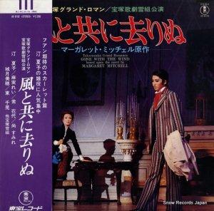 宝塚歌劇雪組 - 風と共に去りぬ - AX-8102