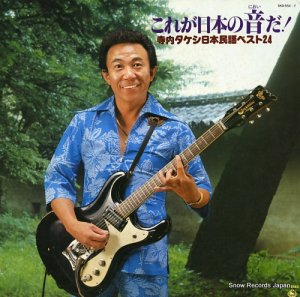 寺内タケシ - これが日本の音だ!寺内タケシ日本民謡ベスト24 - SKD-556-7