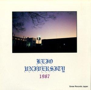 昭和61年度・卒業アルバム委員会 - keio university 1987 - PLS-361-NP