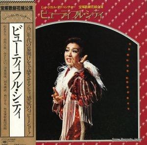 V/A - ミュージカル・アドベンチャー/ビューティフル・シティ - 25AH932