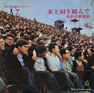 東京混声合唱団 - 忘れ得ぬ日本のメロディー7/友と肩を組んで - 10S7