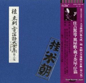桂米朝 - 上方落語大全集 第八集 - TY-7025-26