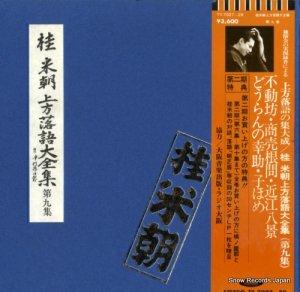 桂米朝 - 上方落語大全集 第九集 - TY-7027-28