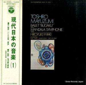 岩城宏之 - 現代日本の音楽(1) - OS-10050-J