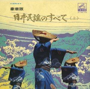 V/A - 豪華版日本民謡のすべて(上) - JV-1064-5-S
