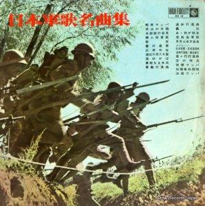 V/A - 日本軍歌名曲集 - KR18