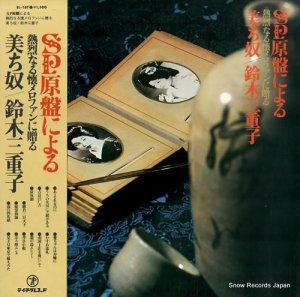 美ち奴/鈴木三重子 - sp原盤による熱烈なる懐メロファンに贈る - SL-187