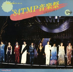 宝塚歌劇団 - 第26回宝塚ミラーボール/'84tmp音楽祭 - TMP-1058-59