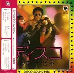 インペリアル・サウンド・オーケストラ - ディスコ・サウンド・ヒット - C-4