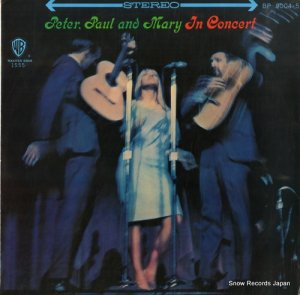 ピーター・ポール&マリー - peter, paul and mary in concert - BP9004.5