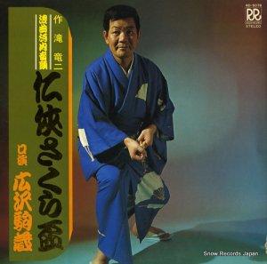 広沢駒蔵 - 仁侠さくら盃 - RD-5076