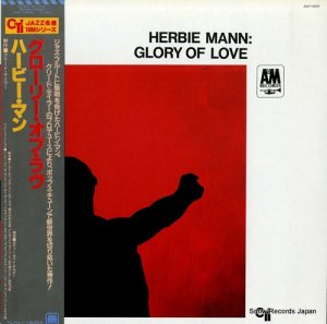 ハービー・マン - グローリー・オブ・ラヴ - AMP-18009