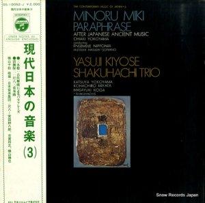 横山千秋 - 現代日本の音楽(3) - OS-10052-J