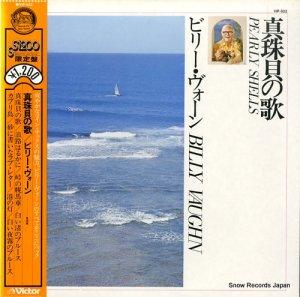 ビリー・ヴォーン - 真珠貝の歌 - VIP-522