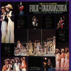 宝塚歌劇団 - たからじぇんぬ・フォークをうたう - AX-8061