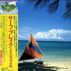 サーフ・ブレイク・バンド - フロム・ジャマイカ - 25AP450