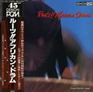 ケニア国立舞踊団 - ルーツ!!アフリカン・ドラム - GX-7027