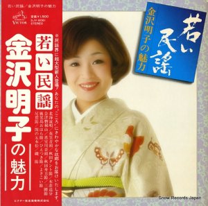 金沢明子 - 若い民謡/金沢明子の魅力 - SJV-6061