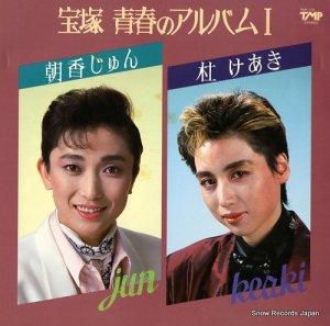 朝香じゅん/杜けあき - 宝塚青春のアルバム1 - TMP-1101