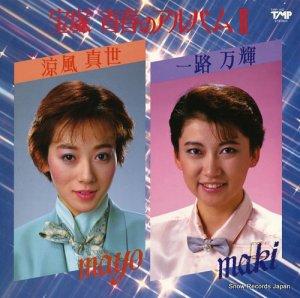 涼風真世/一路万輝 - 宝塚青春のアルバム2 - TMP-1102