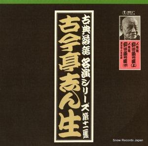 古今亭志ん生 - 古典落語名演シリーズ第11集 - AX-0018