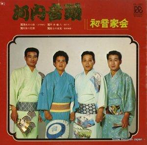 初音家会 - 河内音頭 - RA-1061