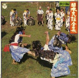V/A - 日本民謡全集秋田編 - FW-7152