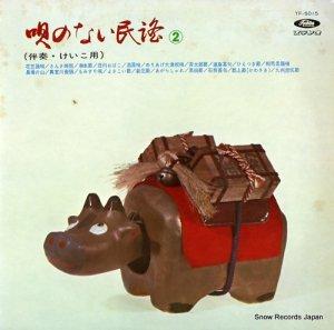 V/A - 唄のない民謡その2 - TF-5015